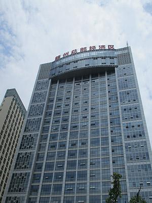 總部經濟大廈