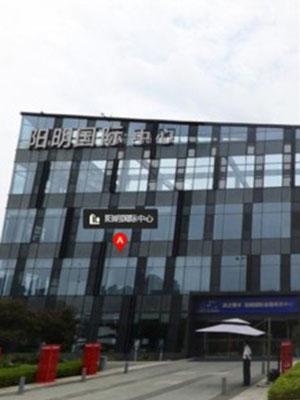 陽明國際中心
